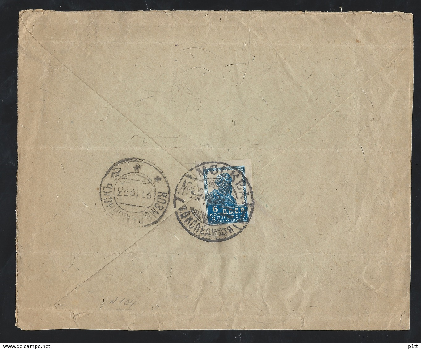"""598d.Intercity Simple Closed Letter. Passed Post 1923 Moscow Kozmodemyansk. """"Gold Standard"""". Old Stamp Ъ. - 1923-1991 USSR"""