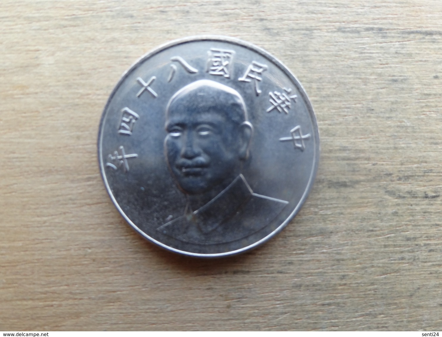 Taiwan  10  Yuan  1995  Y 553 - Taiwan