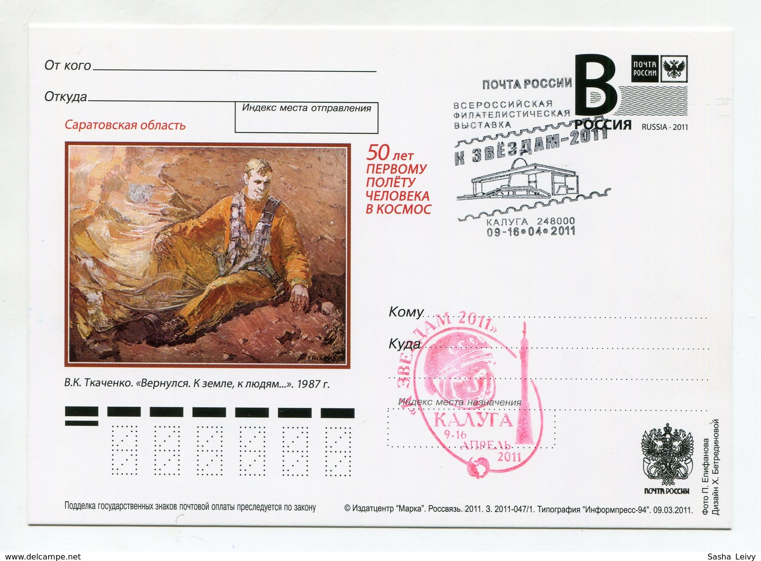 """2011 RUSSIA POSTCARD """"B"""" 50 YEARS OF GAGARIN'S FLIGHT IN SPACE SPP PHILEXIBITION KALUGA - Russia & USSR"""