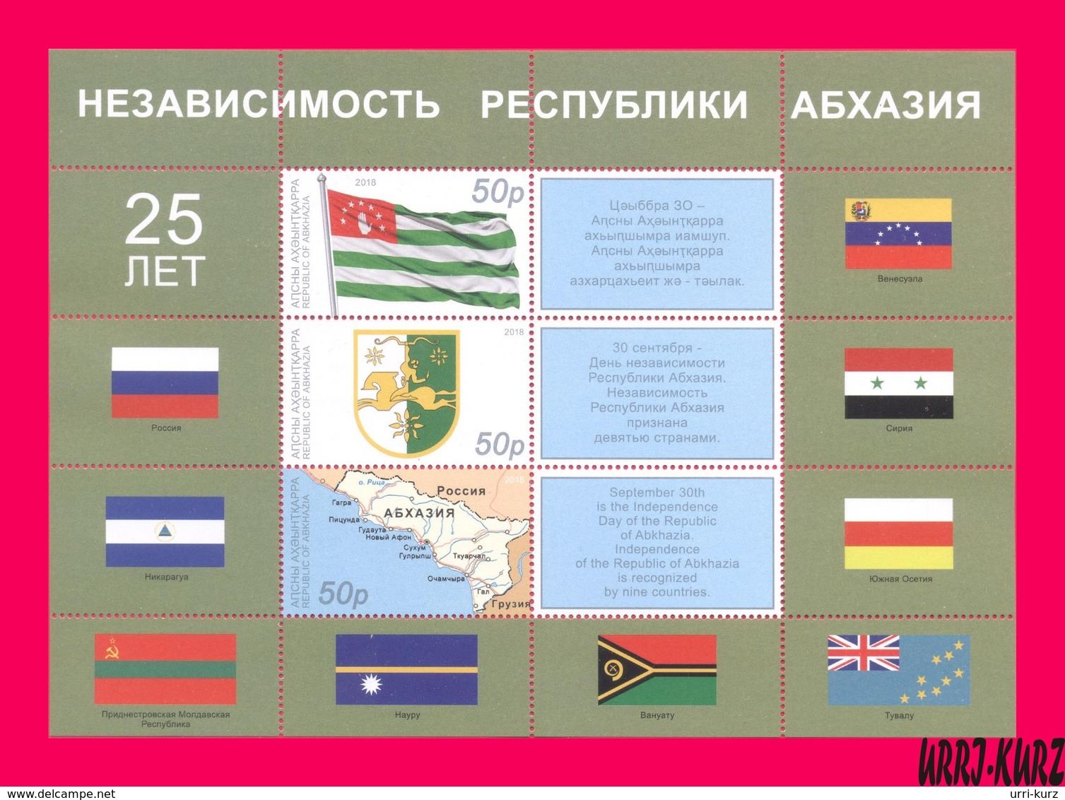 ABKHAZIA 2018 Heraldry Coat Of Arms Flag Flags Map Independence 25th Anniversary S-s MNH - Stamps