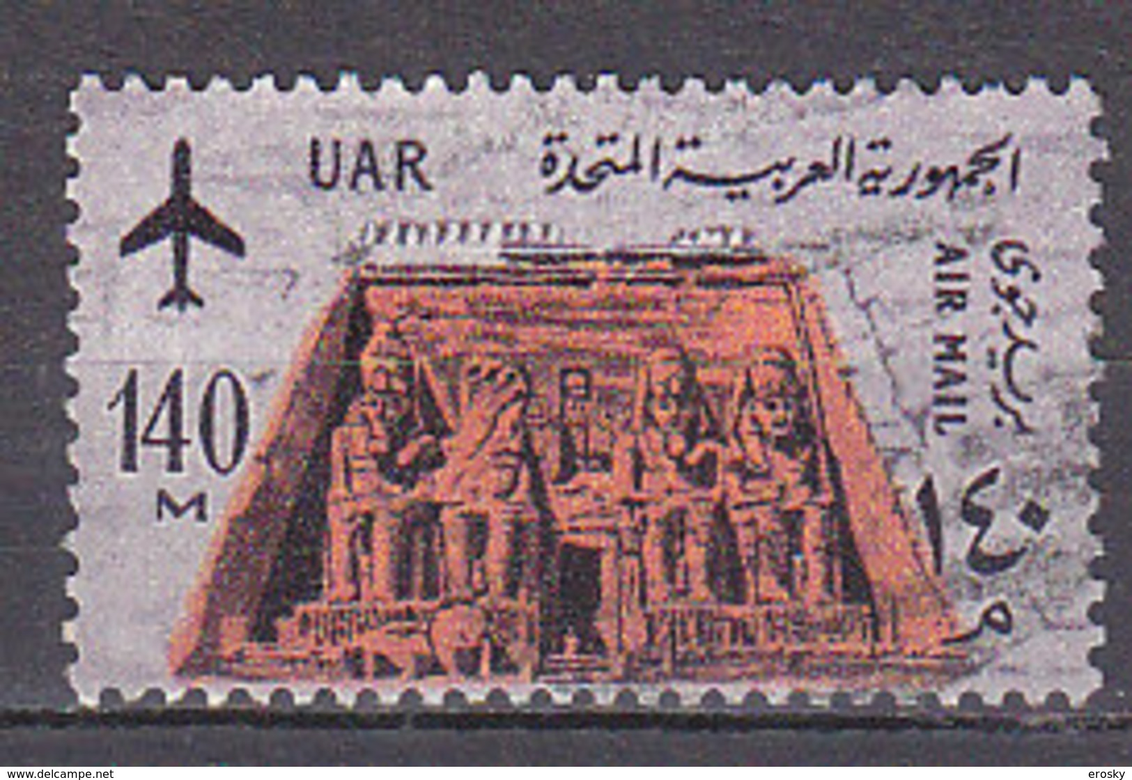 A0794 - EGYPTE EGYPT AERIENNE Yv N°94 - Poste Aérienne