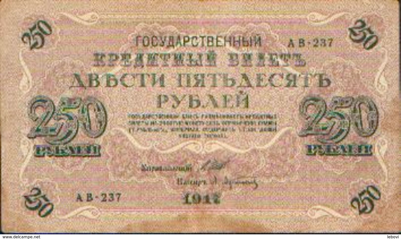 RUSSIE – 250 Roubles – Type 1917 - Russie
