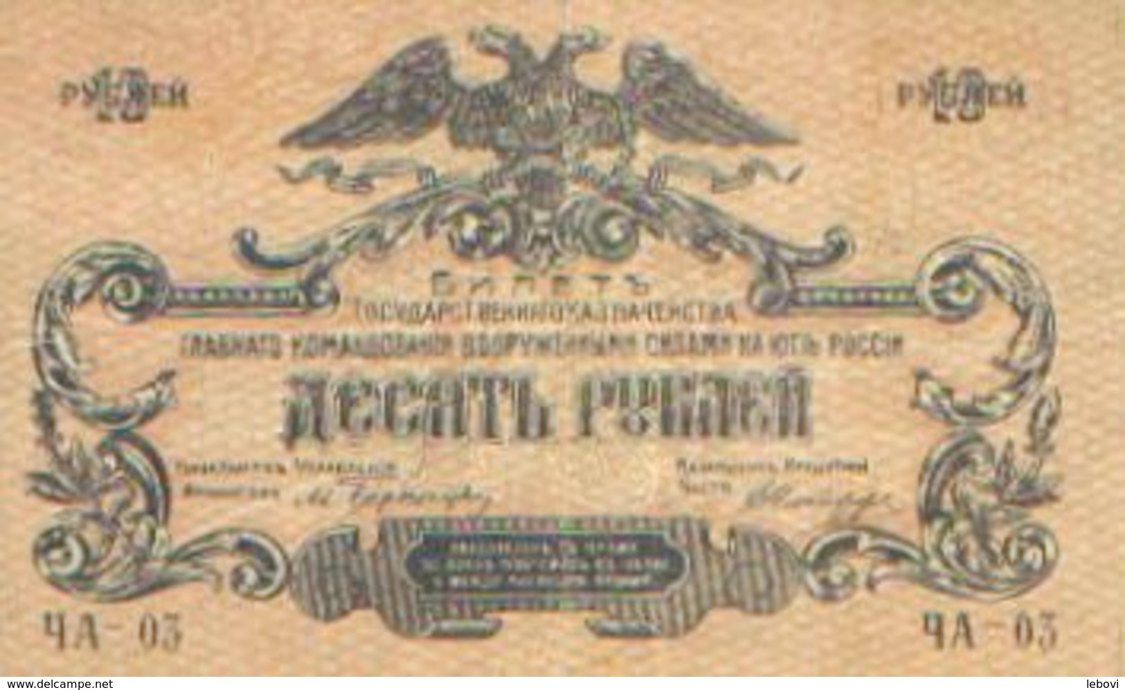 RUSSIE – 10 Roubles – Type 1919 - Russie