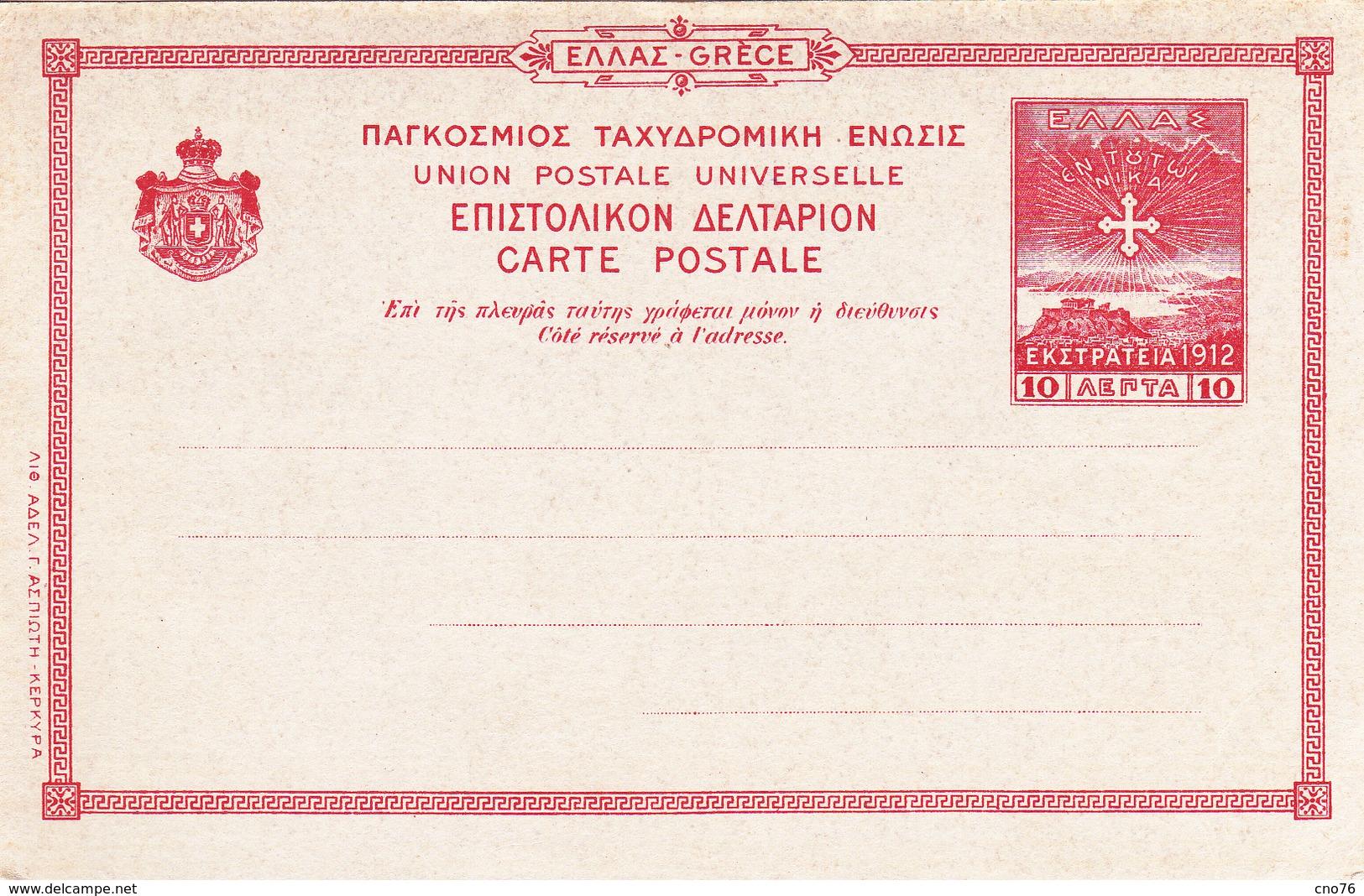 Grèce Entier Postal Neuf En Très Bon état - Entiers Postaux