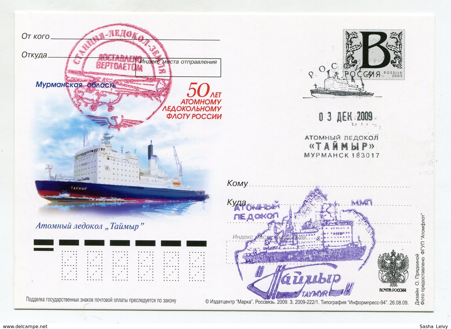 """2009 RUSSIA POSTCARD """"B"""" NUCLEAR ICEBREAKER """"TAYMYR"""" HELICOPTER POST - Polar Ships & Icebreakers"""