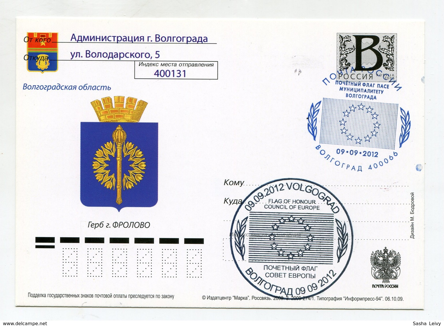 """2009 RUSSIA POSTCARD """"B"""" COAT OF ARMS OF FROLOVO TOWN VOLGOGRAD REGION OVERPRINT PASE - Stamped Stationery"""