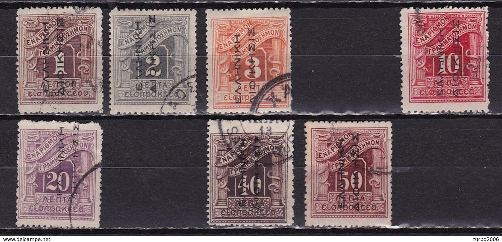 GREECE 1912 Postage Due Engraved Issue Black Overprint ELLHNIKH DIOIKSIS 7 Values From The Set  Vl. D 39/41-43-44-46-47 - Strafport