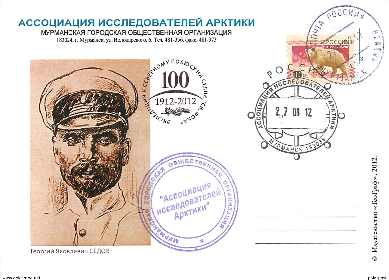 """W30 RUSSIA 2012 Expedition To The North Pole On The Ship """"St. Fock """"100 Years. G. Sedov, V. Rusanov, G. Brusilov - Polarforscher & Promis"""