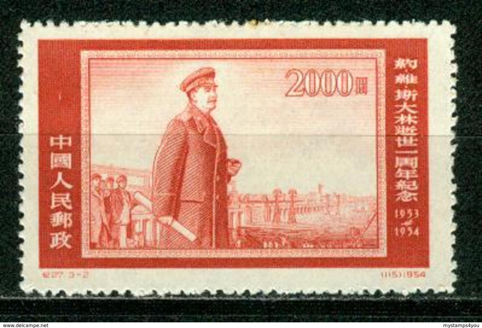 BM China, Volksrepublik 1954 | MiNr 257 | MNG | 1. Todestag Stalins, Wasserkraftwerk - Unused Stamps
