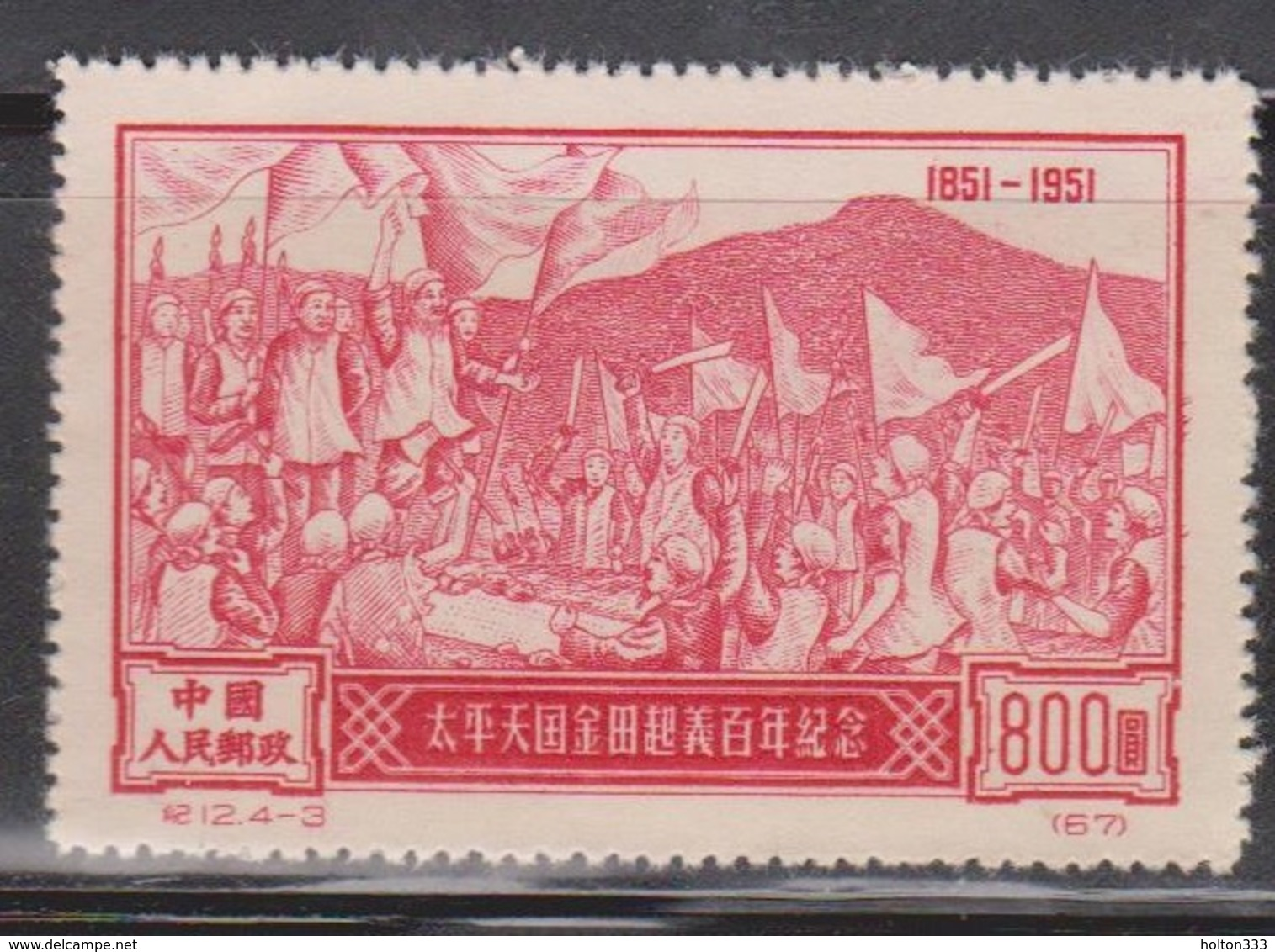 PR CHINA Scott # 125 MNG - Peasant Uprising Chintien - 1949 - ... People's Republic