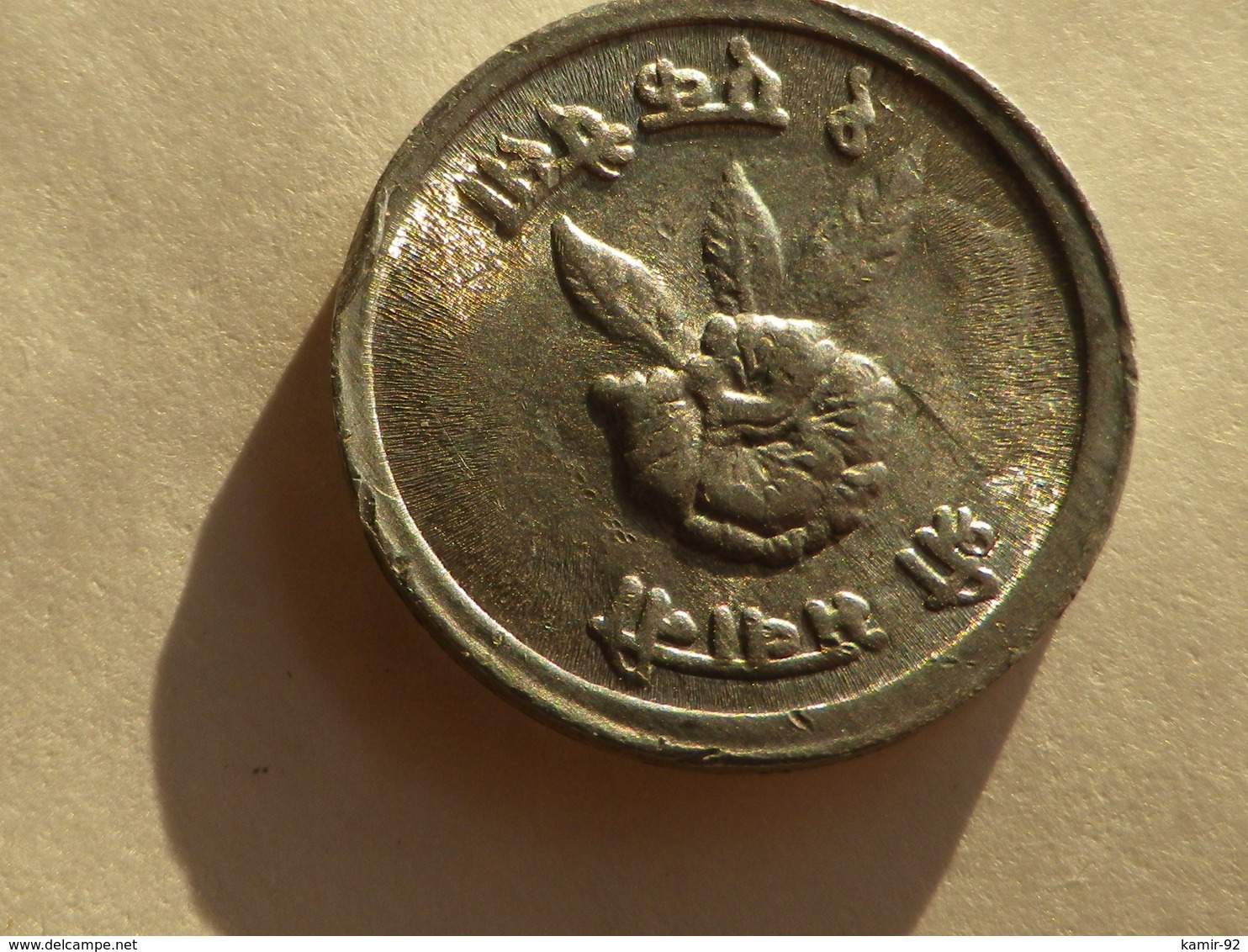 Nepal  1 Paisa 1971  Vs 2028    Km#748  Mahendra  Bir Bikram    Aluminium    TTB - Népal