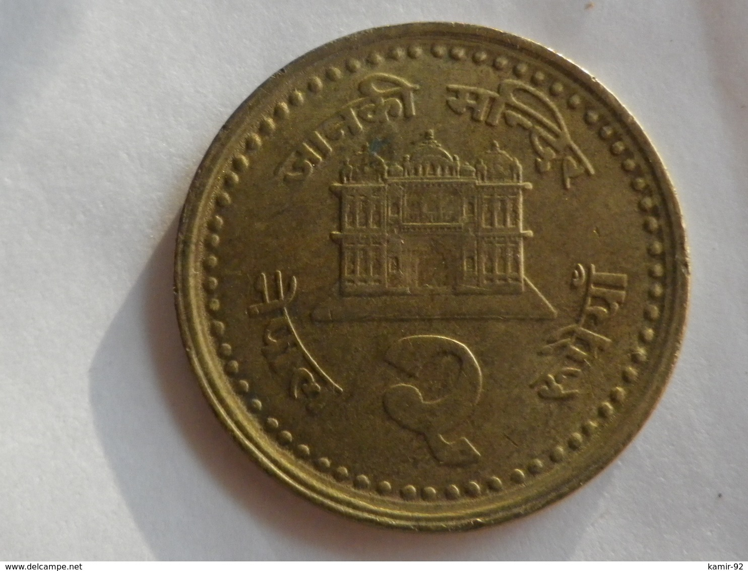 Nepal  2 Rupees 2001   Vs2058   Km#1074.1   Birendra Bir Bikram  Acier Plaqué Laiton   TTB Non Magnetique - Népal
