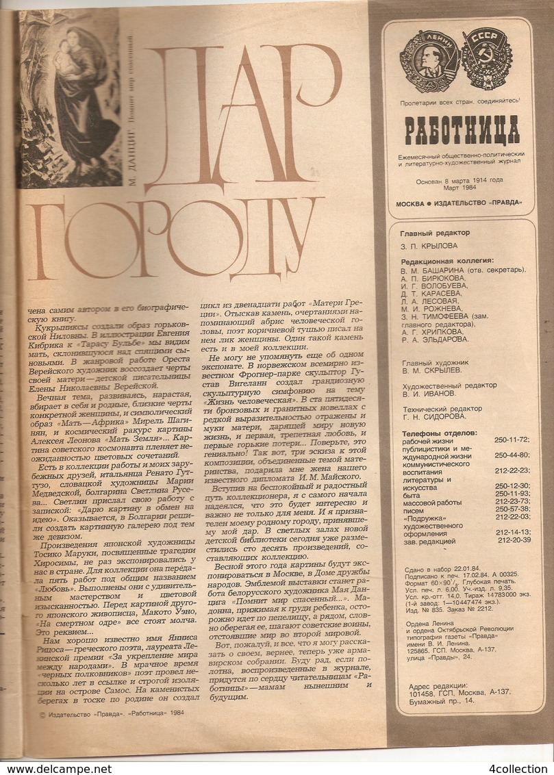 USSR Soviet Russia Mocow Pravda Magazine RABOTNICA ' 84 No. 3 - Workwoman Work Woman 1984 - Books, Magazines, Comics