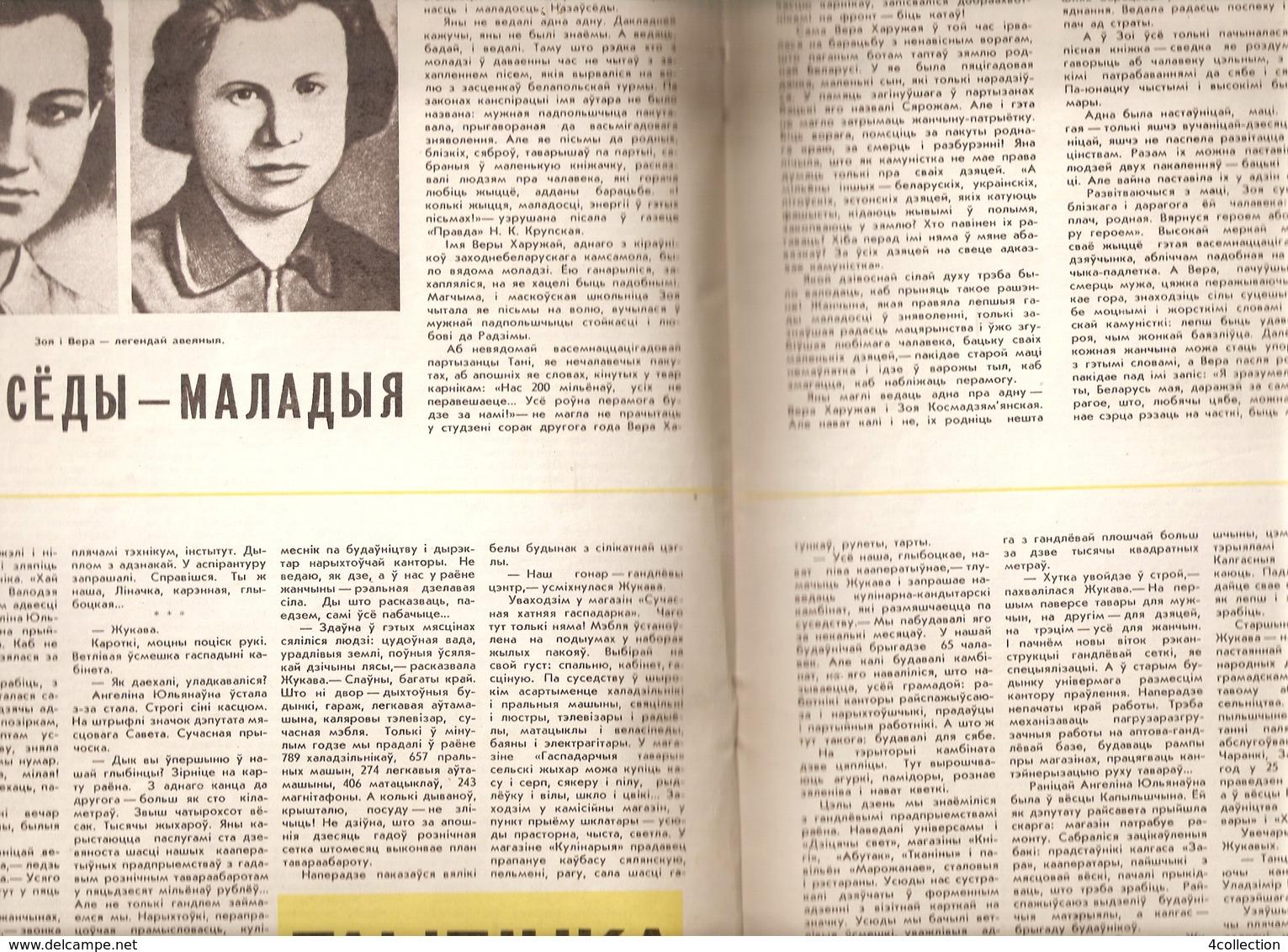 USSR Lenin Soviet Belarus Minsk Magazine RABOTNICA I SLAVYANKA 1983 No. 9  Workwoman Work Woman + Sewing Pattern - Books, Magazines, Comics