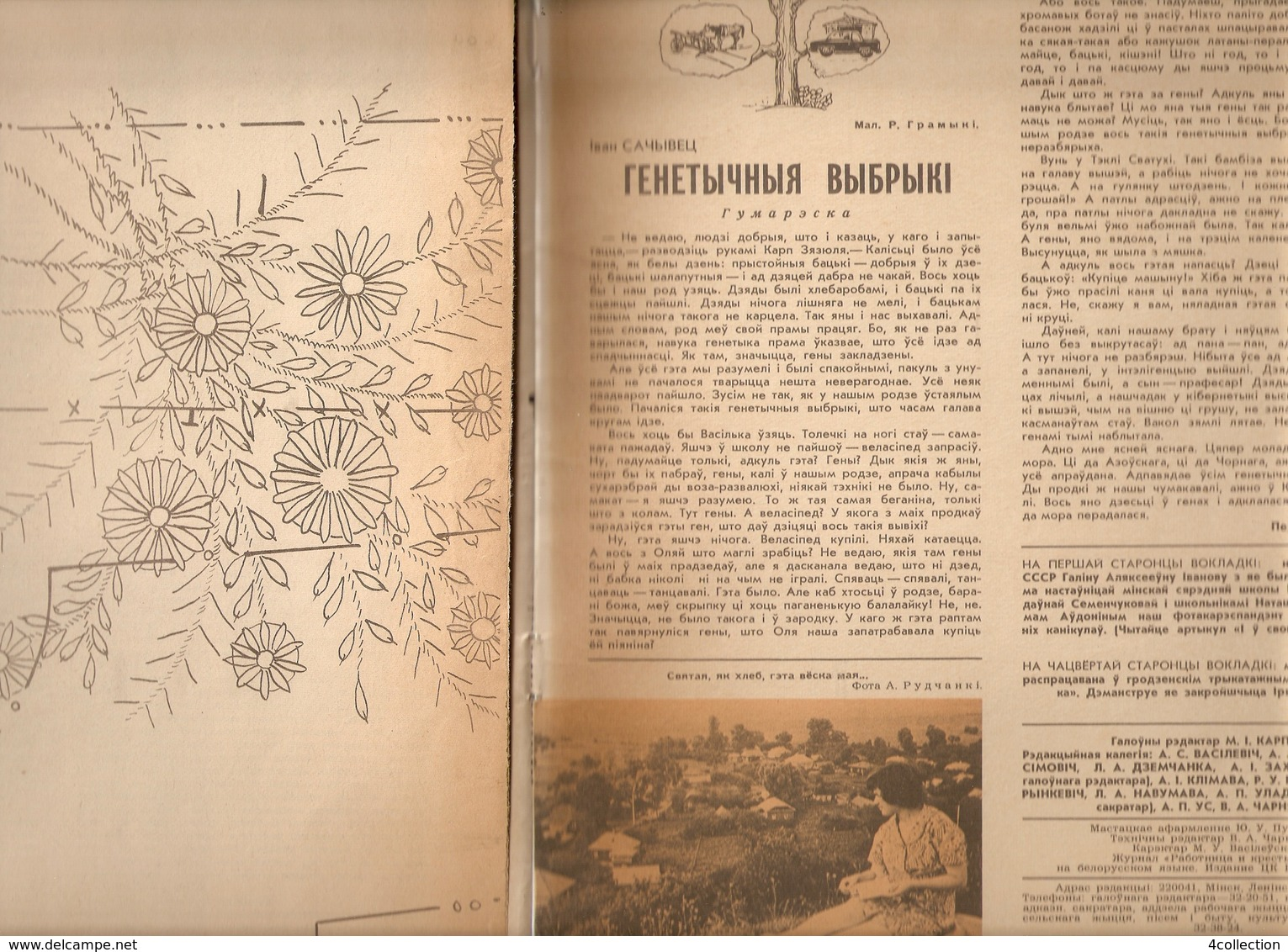 USSR Lenin Soviet Belarus Minsk Magazine RABOTNICA I SLAVYANKA 1983 No. 9  Workwoman Work Woman + Sewing Pattern - Slav Languages