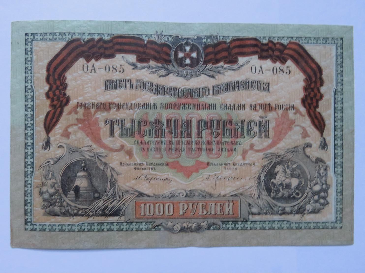 Billet NEUF Russie, 1000 Roubles Type 1919, 1919, Alphabet OA-085 - MISE A PRIX 1€ De Tout Mes Billets ! Pensez A Regrou - Russie