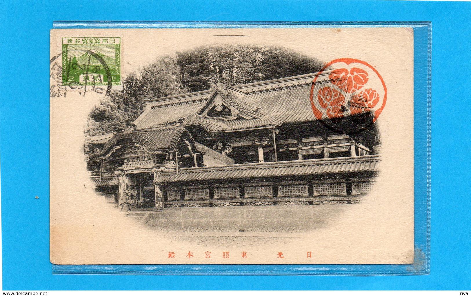 Carte De 1938 ( BANQUE Au JAPON ) - Timbres