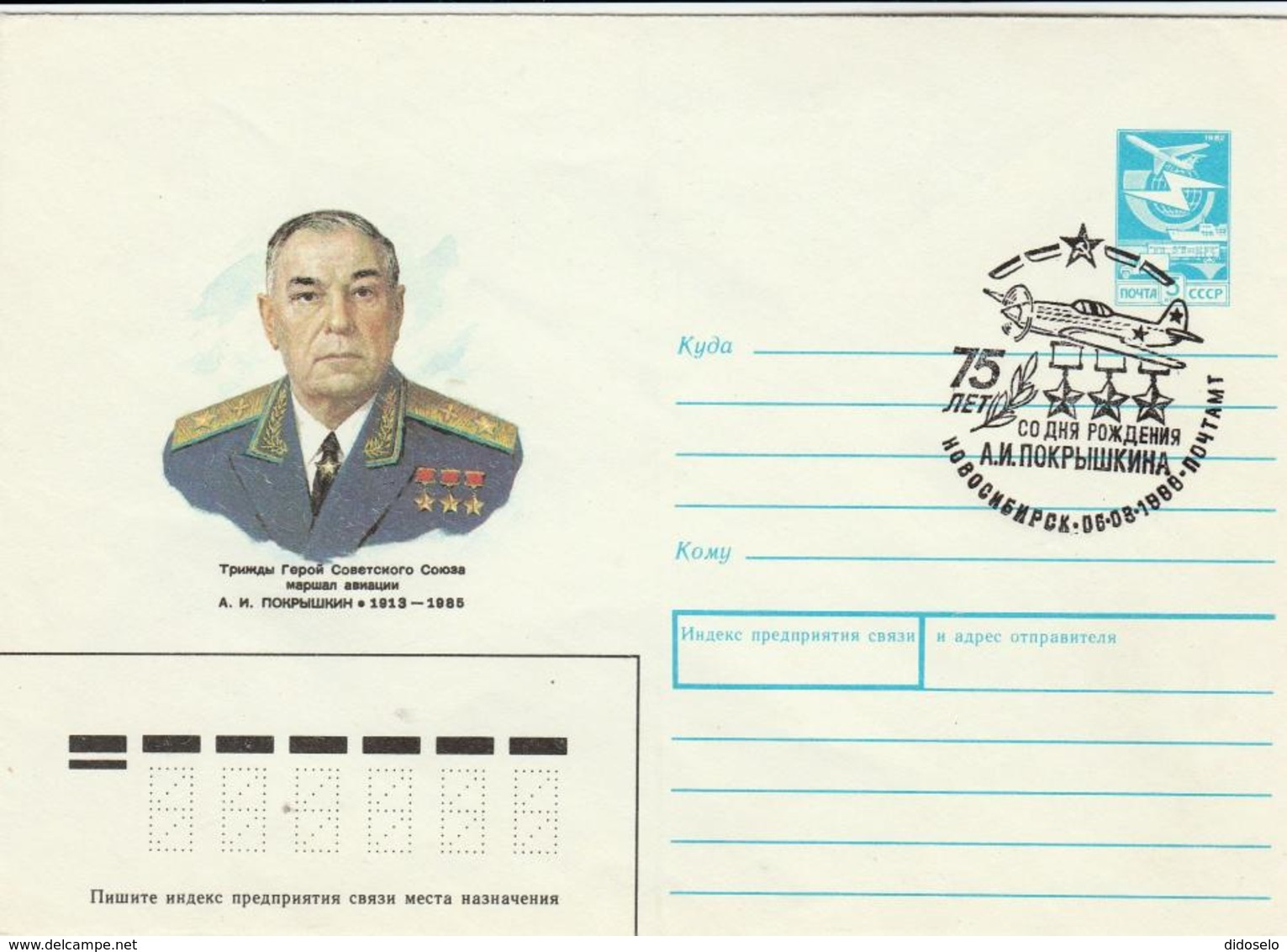 USSR / 1988 Air Mail Stationery With Topic Cancel - 1923-1991 USSR