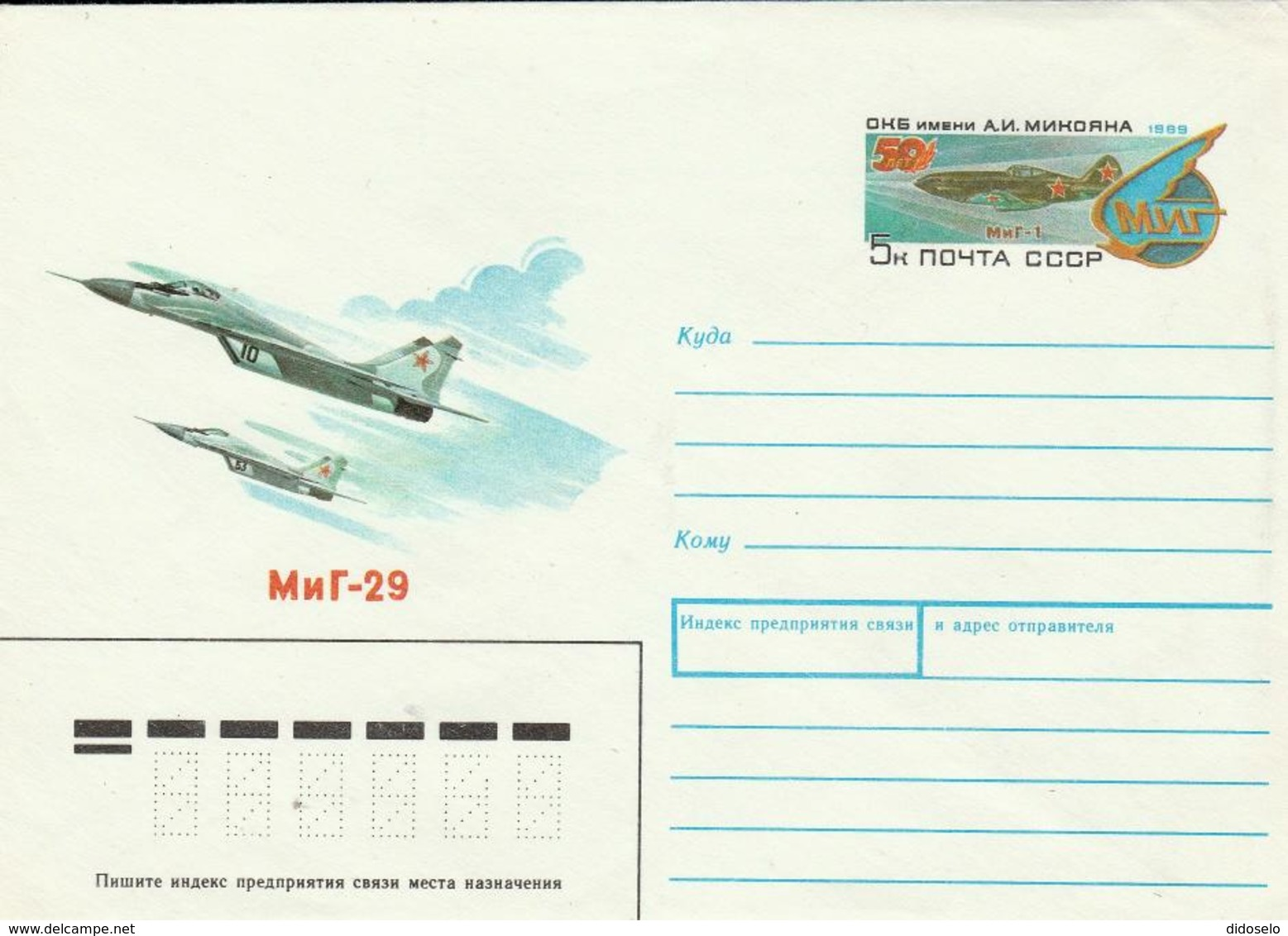 USSR /  Air Mail Stationery Unused - MIG 29 - Covers & Documents