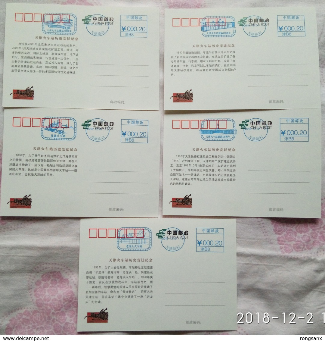 2018 CHINA  TIANJIN RAILWAY STATION P-CARD 5V WITH COMM. POST-MARKS - Trains