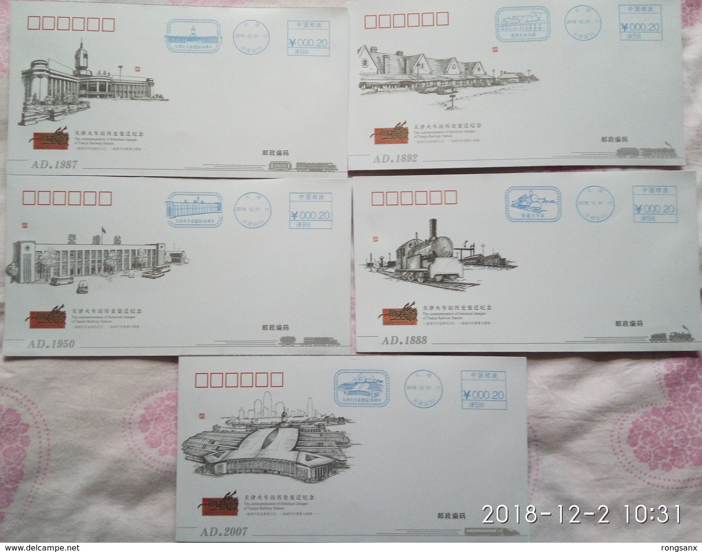 2018 CHINA  TIANJIN RAILWAY STATION P-COVER 5V WITH COMM. POST-MARKS - Trains