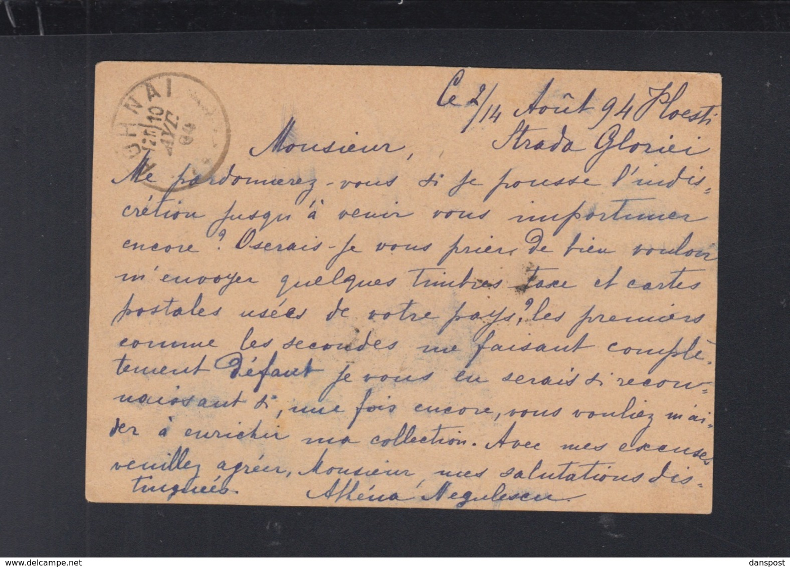 Romania Stationery Uprated 1894 Ploiesti To Greece - 1881-1918: Carol I.