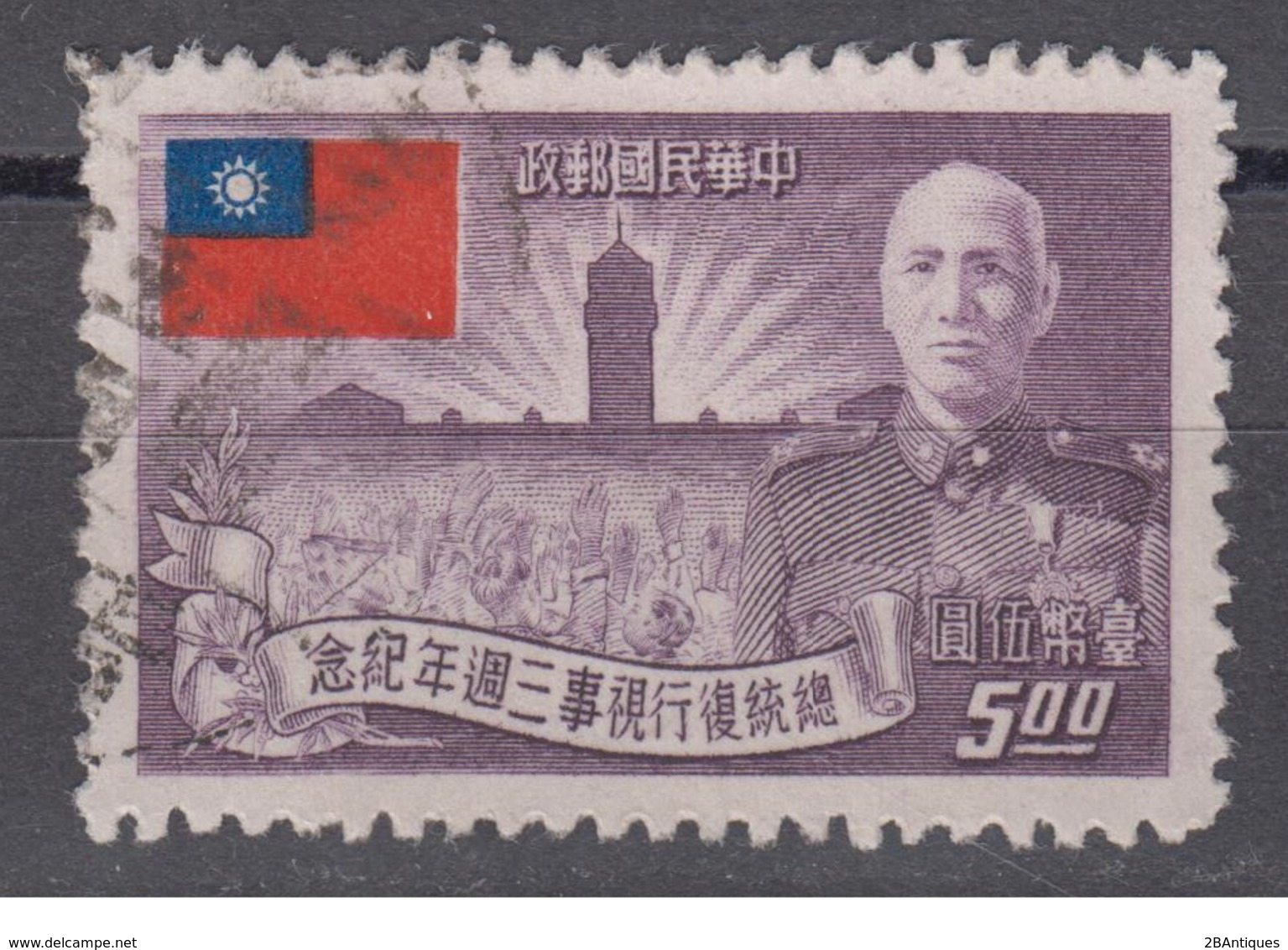 TAIWAN 1953 - The 3rd Anniversary Of Re-election Of President Chiang Kai-shek - Gebraucht