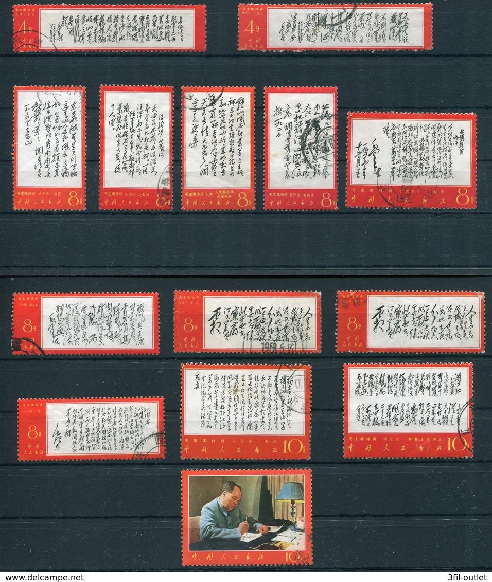 (BO1721)  Cina Lotto Stamps - Collezioni & Lotti
