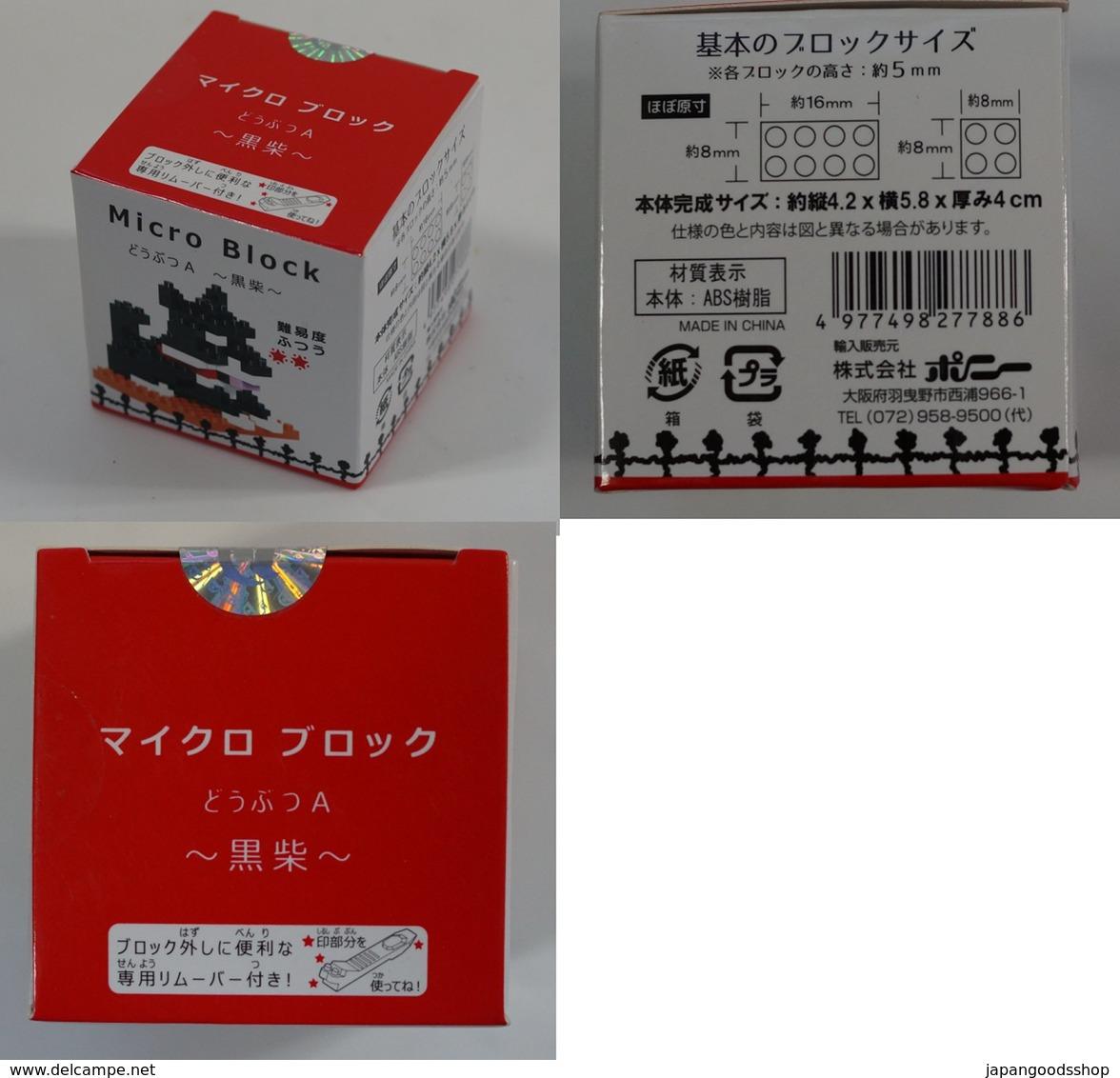 Micro Blocks : Kuro Shiba - Other