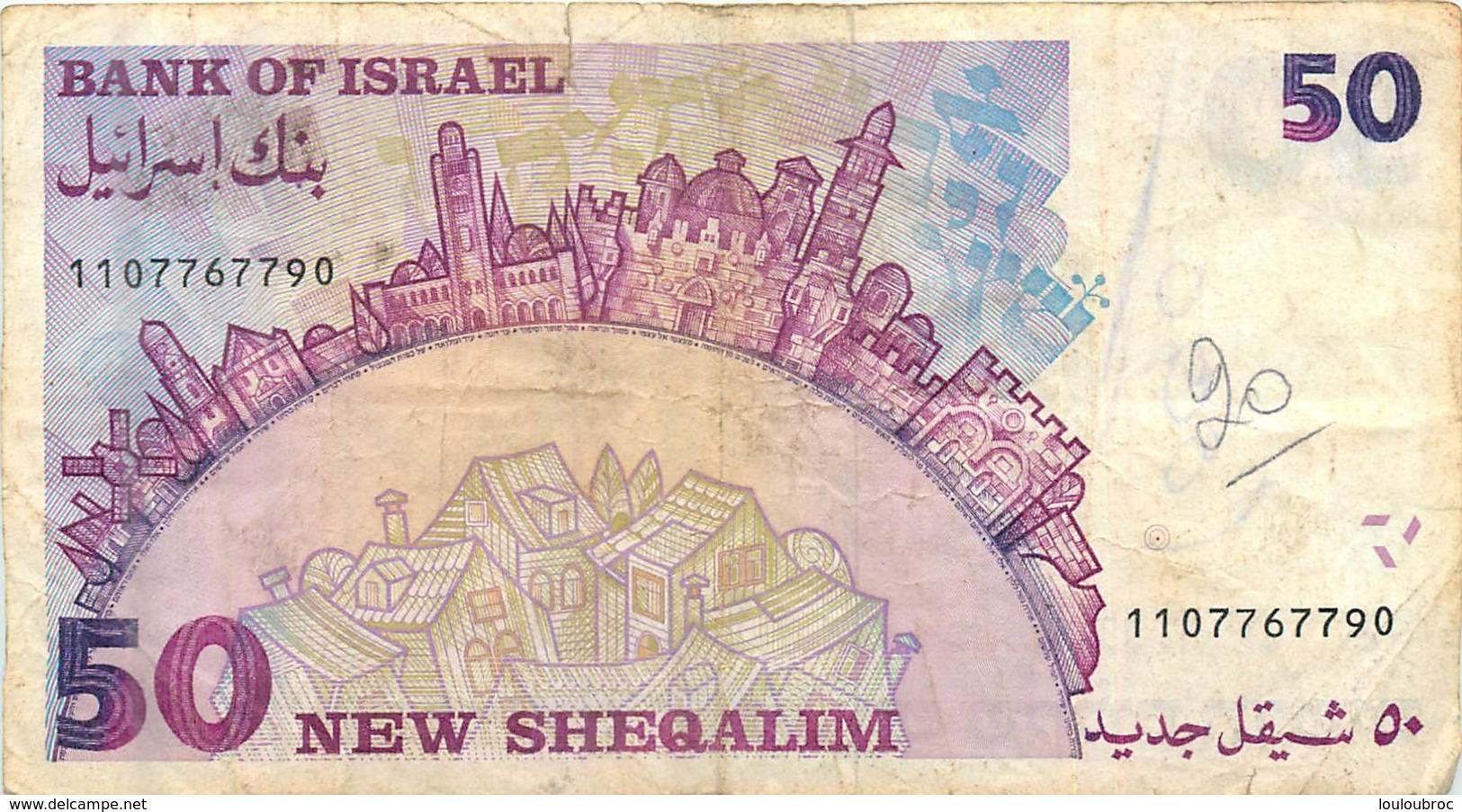 BILLET  ISRAEL 50 NEW SHEQALIM - Israel