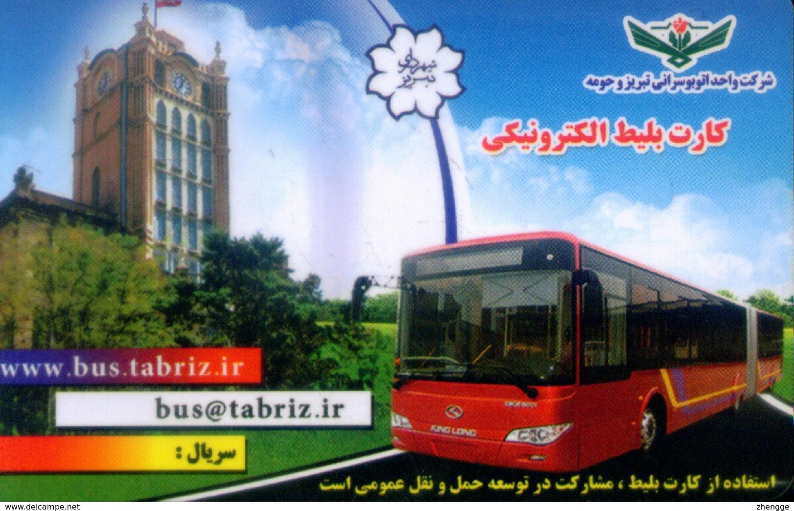 Transport Cards, (1pcs) - Iran