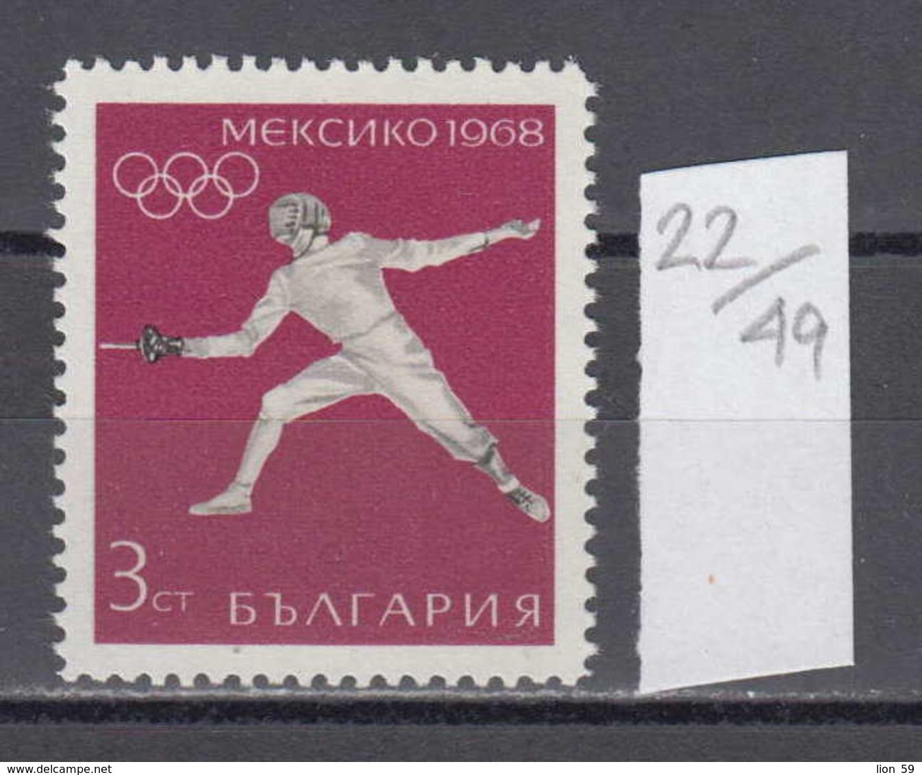 49K22 / 1876 Bulgaria 1968 Michel Nr. 1812 - SPORT Fencing Escrime Fechten  Esgrima   , Olympic Games, Mexico - Fencing