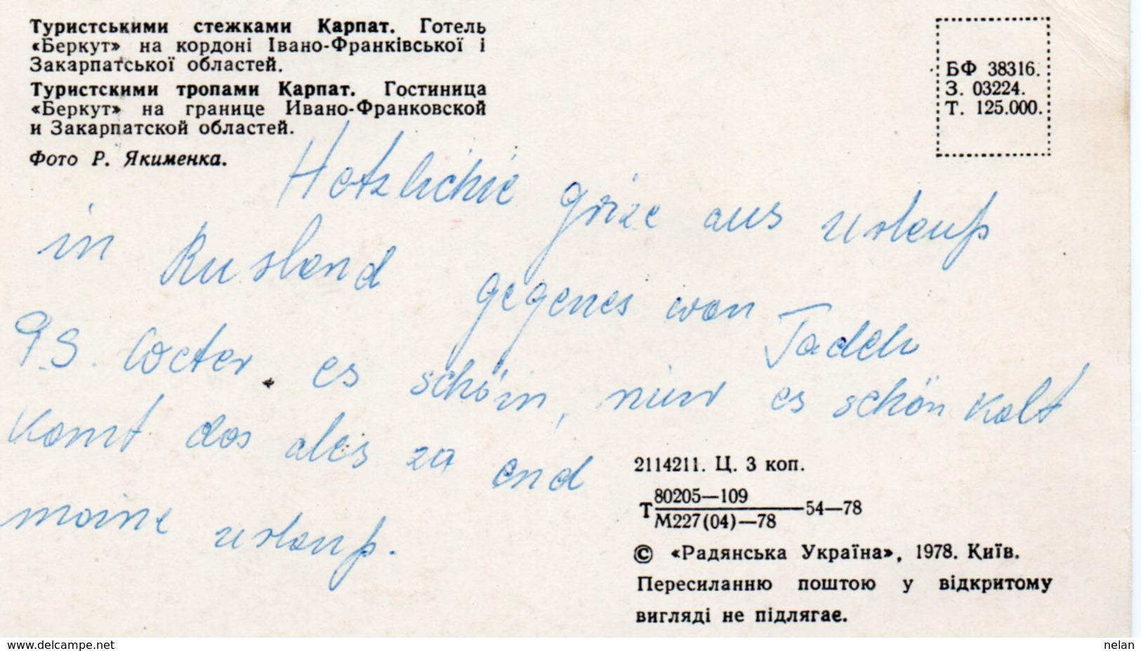 UCRAINA-1978 - Ucraina