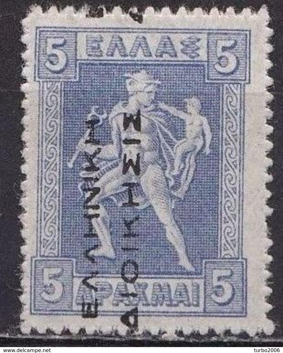 GREECE 1912-13 Hermes Engraved Issue 5 Dr. Grey Blue With ELLHNIKH DIOIKSIS Overprint In Black Reading Up Vl. 264 MH - Ongebruikt