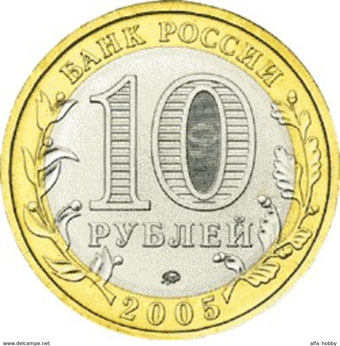 Russia, Moscow 2005, 10 Rbl Rubels Rubles Bi-metallic Uncirculated - Russland