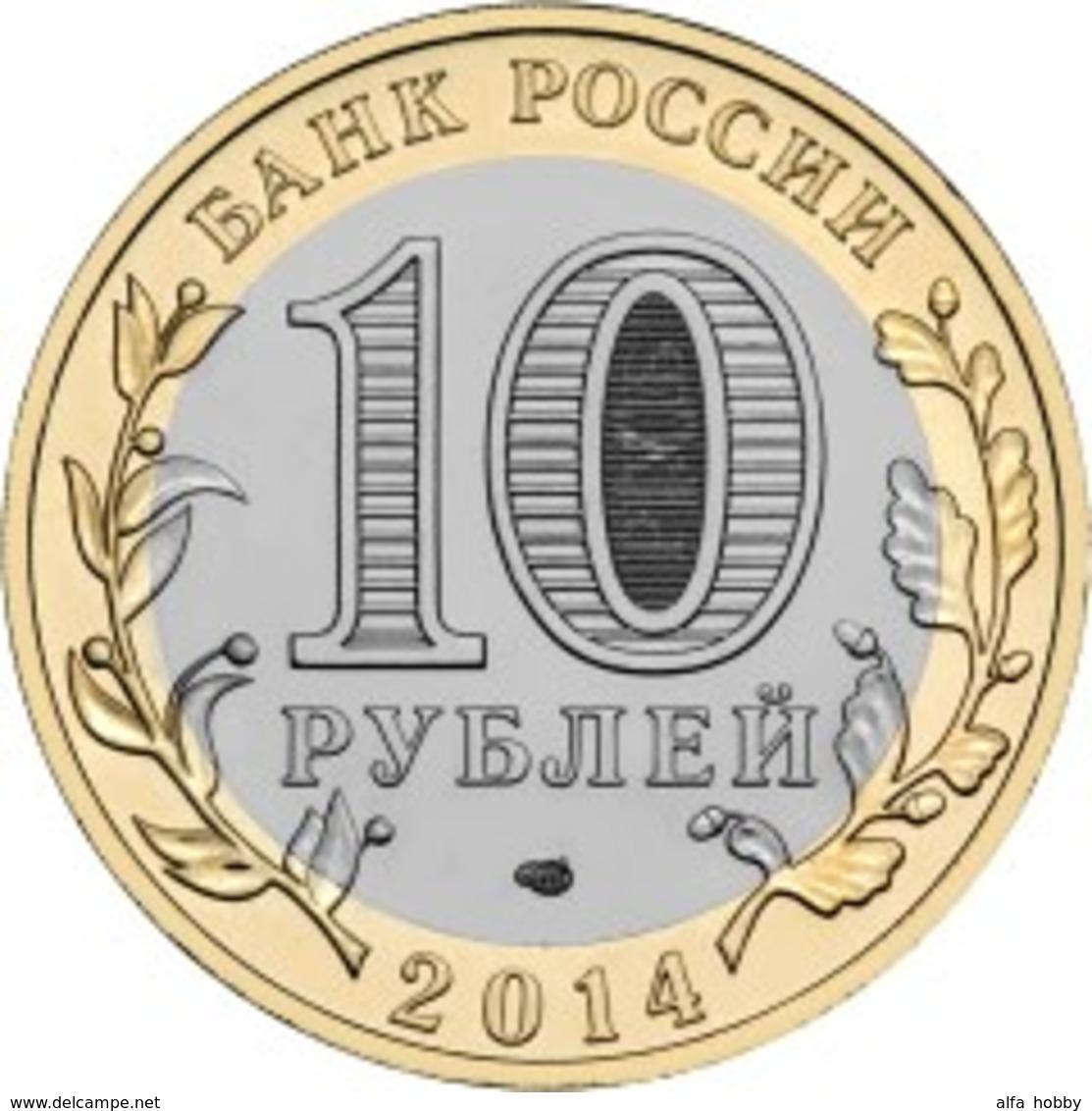 Russia, 2014, Penza Region, 10 Rbl Rubels Rubles Bi-metallic Uncirculated - Russland