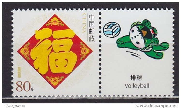 2008 CHINE CHINA  ** MNH Volley-ball Volleyball  Voleibol [BZ14] - Voleibol