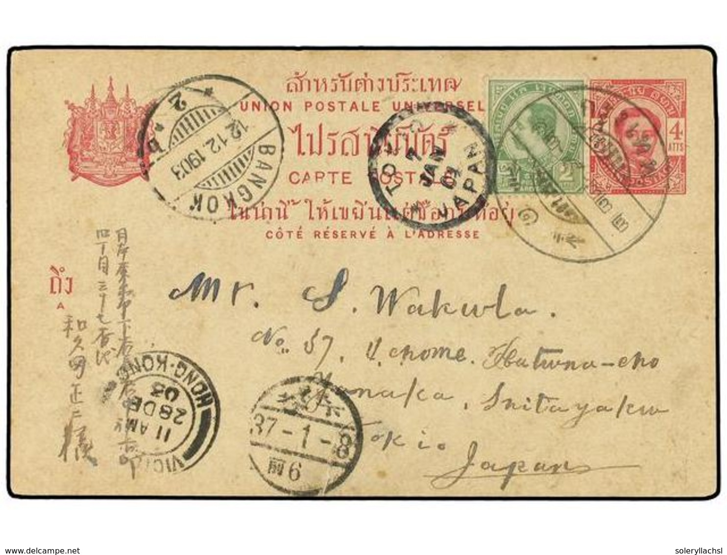 TAILANDIA. 1903 (Dec 12). 4a. Carmine On Buff Postal Stationery Card Used To TOKYO (Japan) Up-rated With 1899-1904 2a. Y - Stamps