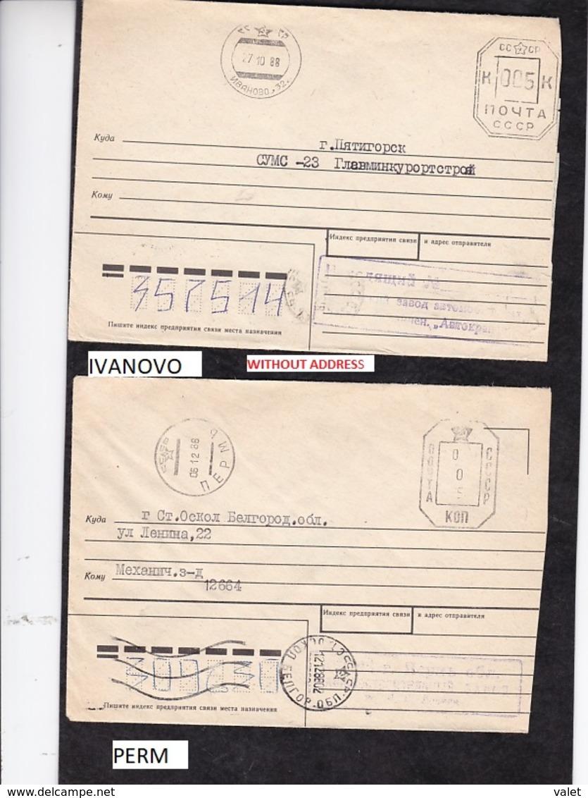 1988 ,USSR .ATM .Postage Meter.WITHOUT ADDRESS . - 1923-1991 USSR