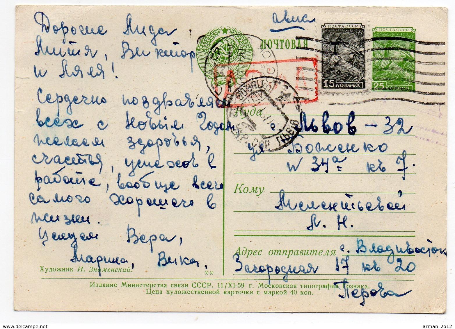 Air Mail  Far East Vladivostok Lvov 1960 - 1923-1991 USSR