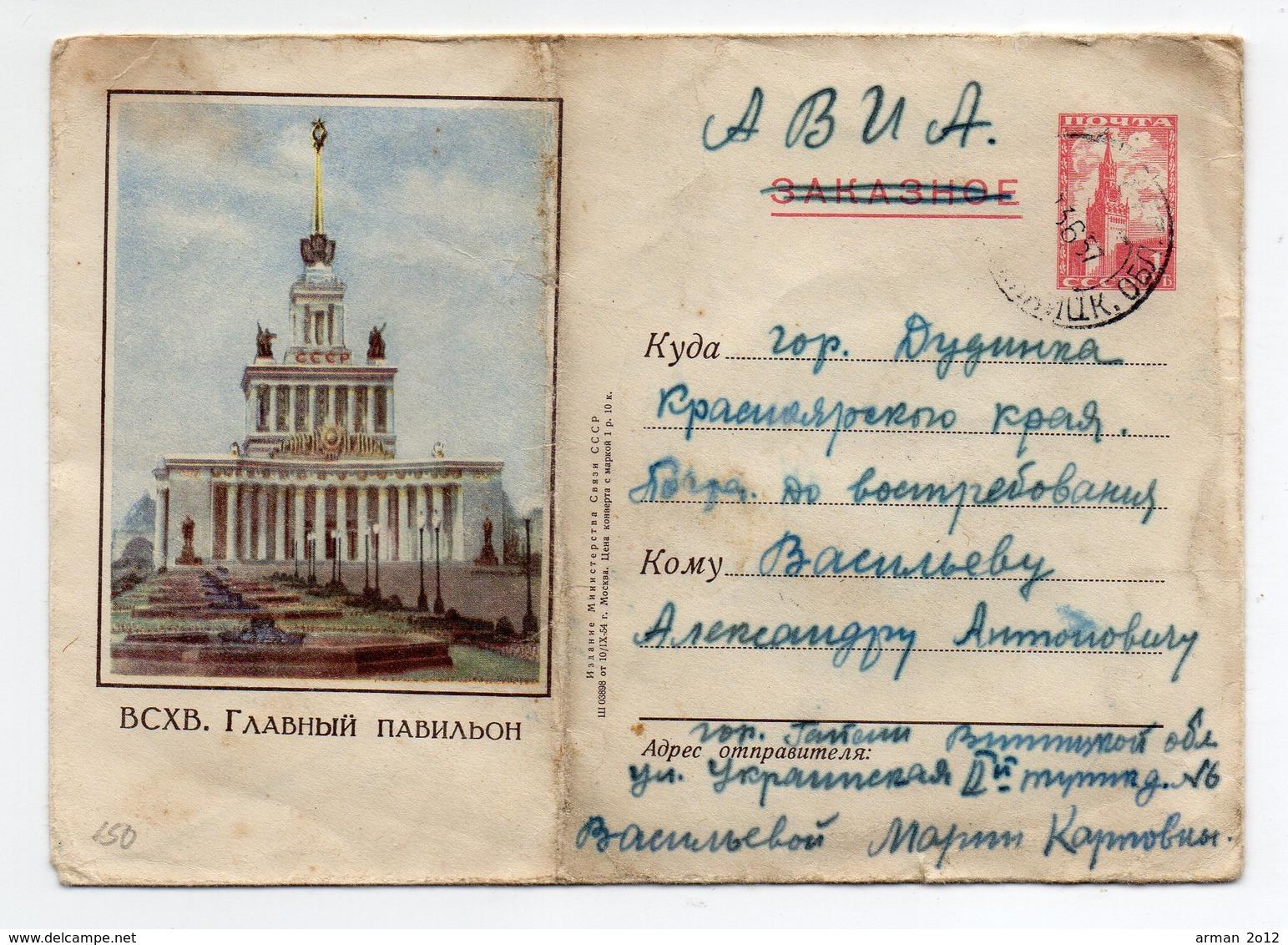 Air Mail  Gaysin Dudinka 1957 - Cartas