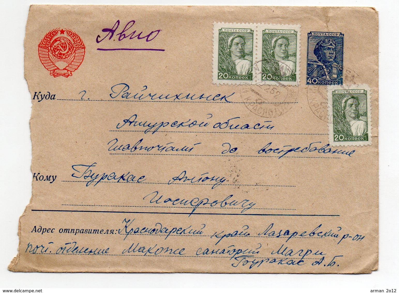 Air Mail Sanatorium Magri Krasnodar Region Raychikhinsk Amur Region 1952 - Covers & Documents