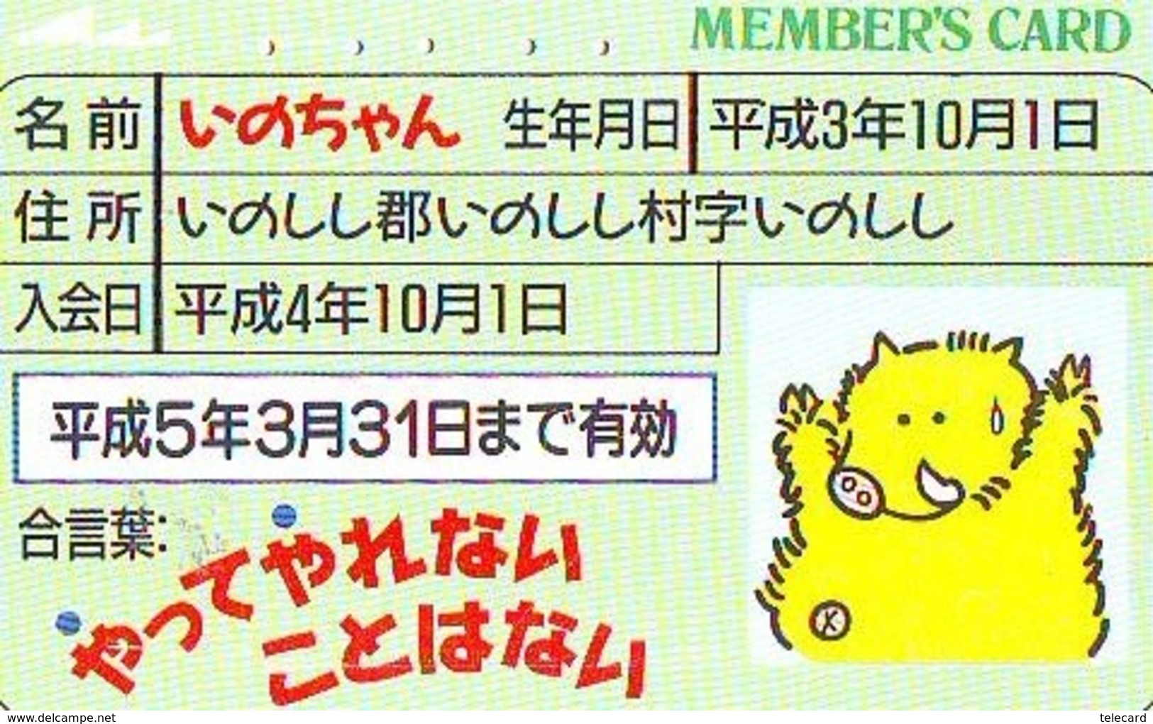 Télécarte Japon * YEAR Of The PIG (己亥) ZODIAC * (648) COCHON * PHONECARD JAPAN * TK * SCHWEIN * PORCO * VARKEN - Zodiac