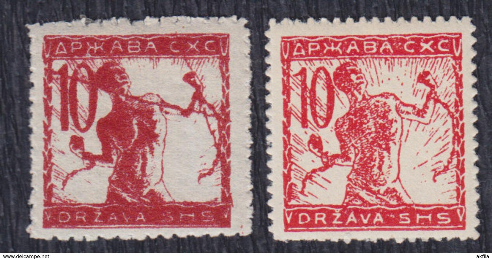 Yugoslavia State SHS Slovenia 1919 Chain Breakers (Verigari) Error - Difference In Print, MH (*) Michel 101 - Imperforates, Proofs & Errors