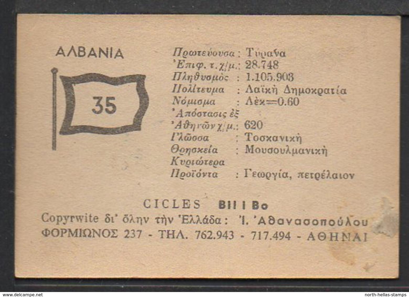 """(Μ-035) ALBANIA Costumes And Flags Of The World - Old 60's Original Greek Card Of """"Bil I Bo"""" Mastic - Unclassified"""