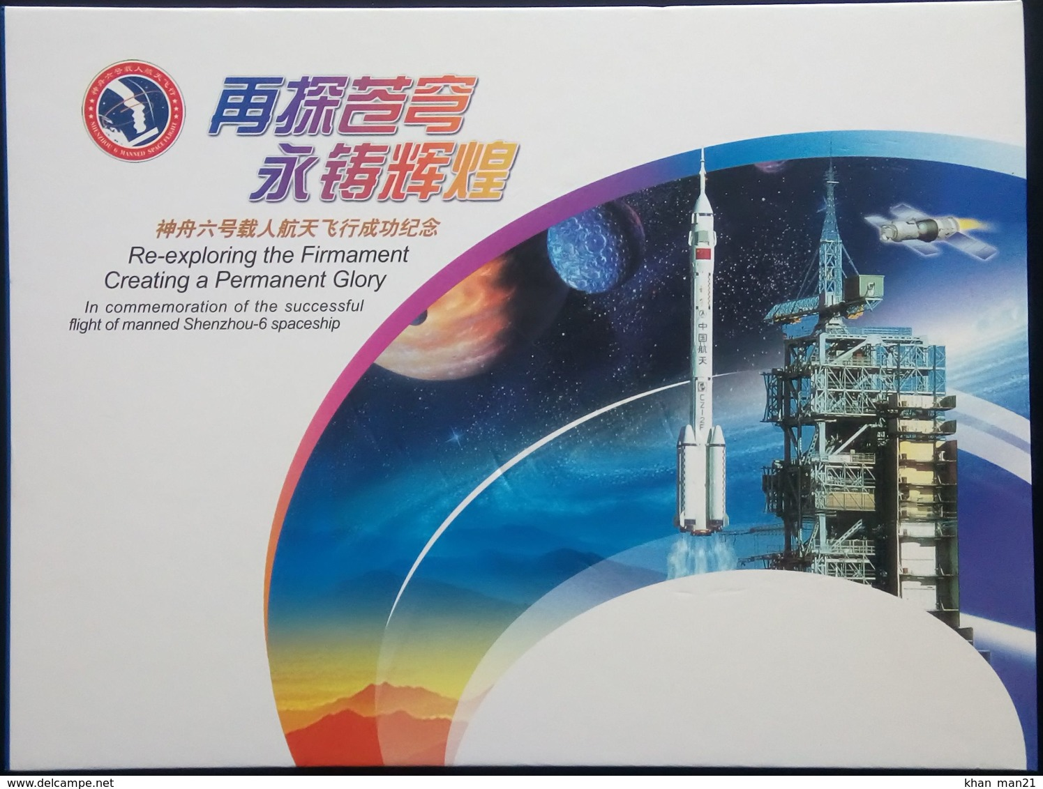 China, 2005, The 2nd Flight Mission Of China's Manned Shenzhou-6 Spaceship, Booklet - 1949 - ... People's Republic