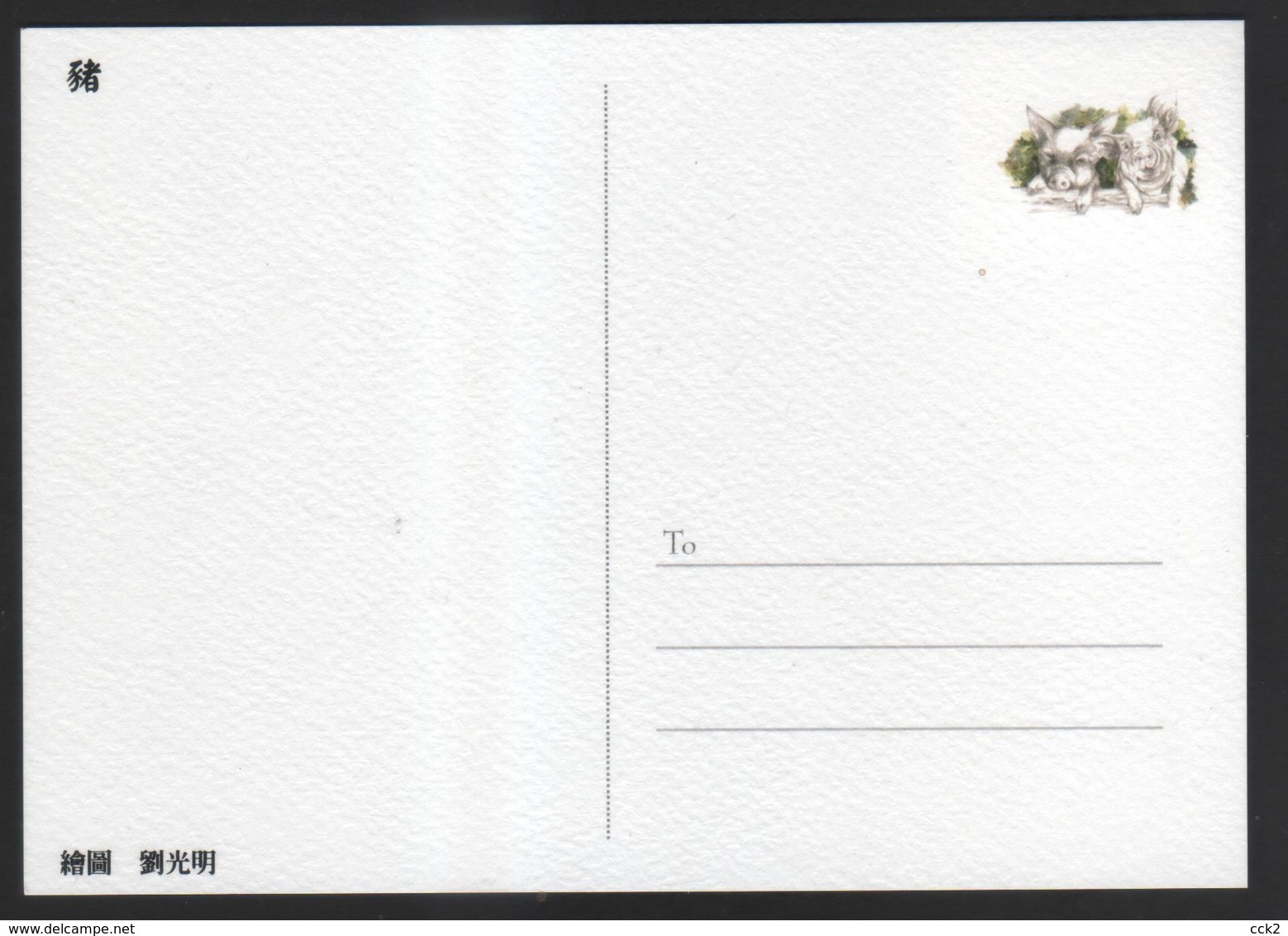 2018 R.O CHINA(Taiwan)- Maximum Card -New Year's Greeting - Cartoline Maximum