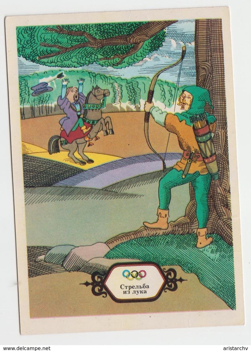 USSR 1976 ARCHERY POST CARD - Tir à L'Arc