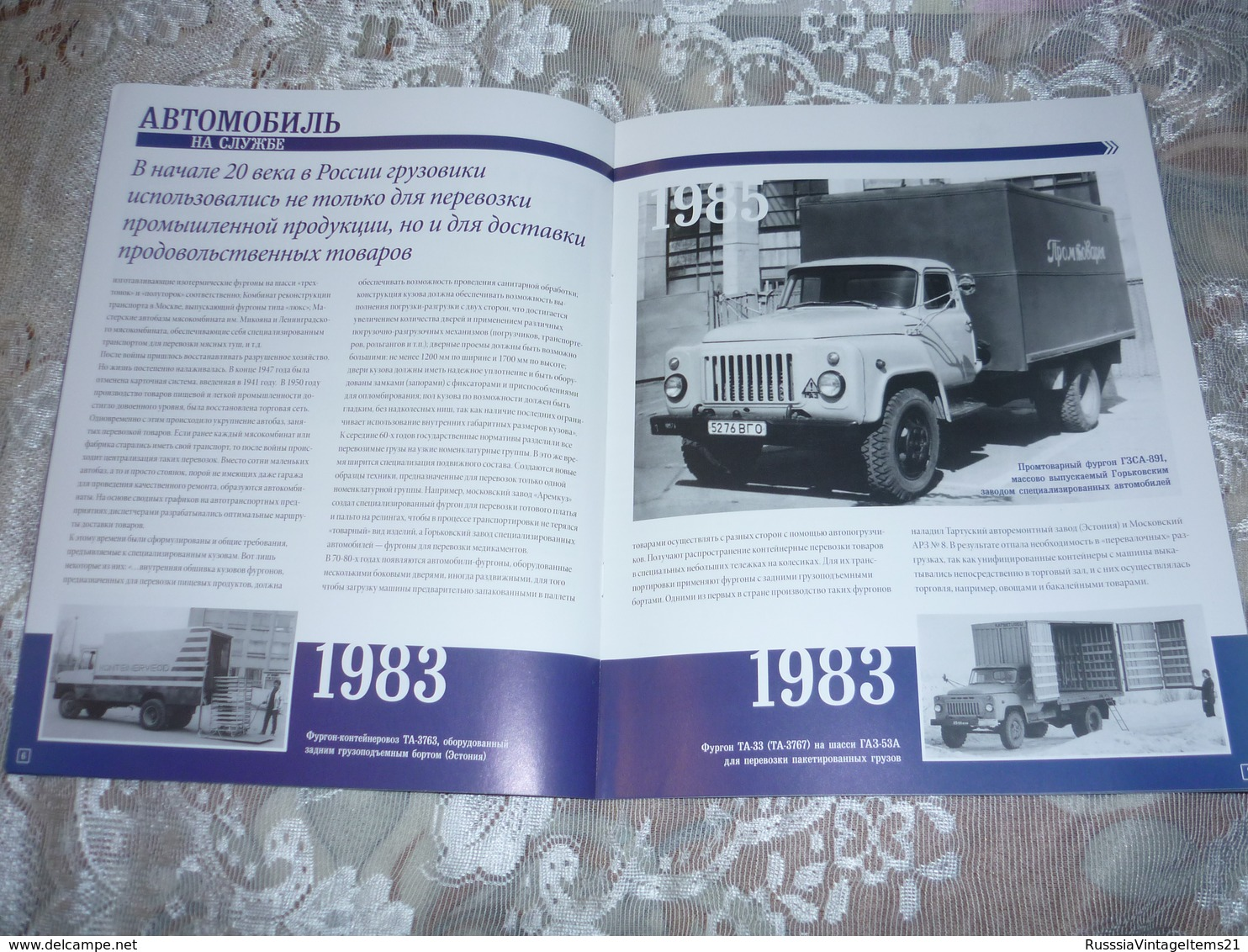 Russian Journal Magazine - In Russian - Car In Service. No. 11, 15, 17, 31, - Auto/moto