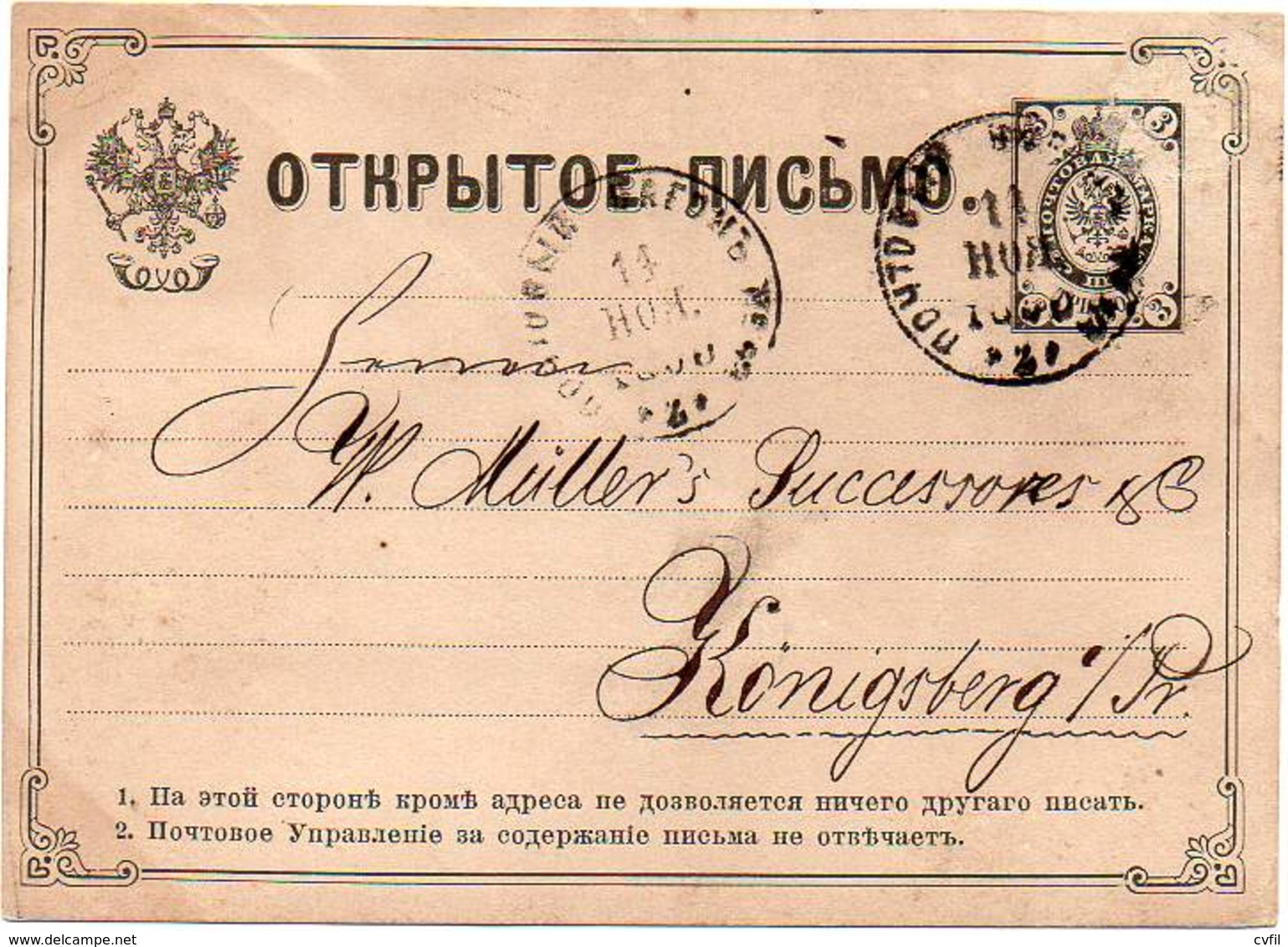 RUSSIA 1883 - Entire Postal Card Of 3 Kopecs, From Grajewo (today Poland) To Königsberg - 1857-1916 Empire